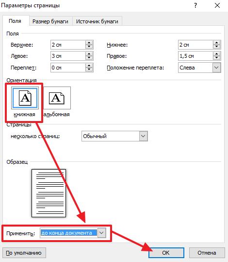 как сделать ориентацию только одной страницы в word