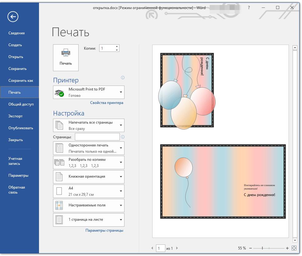 как сделать открытку в программе microsoft word