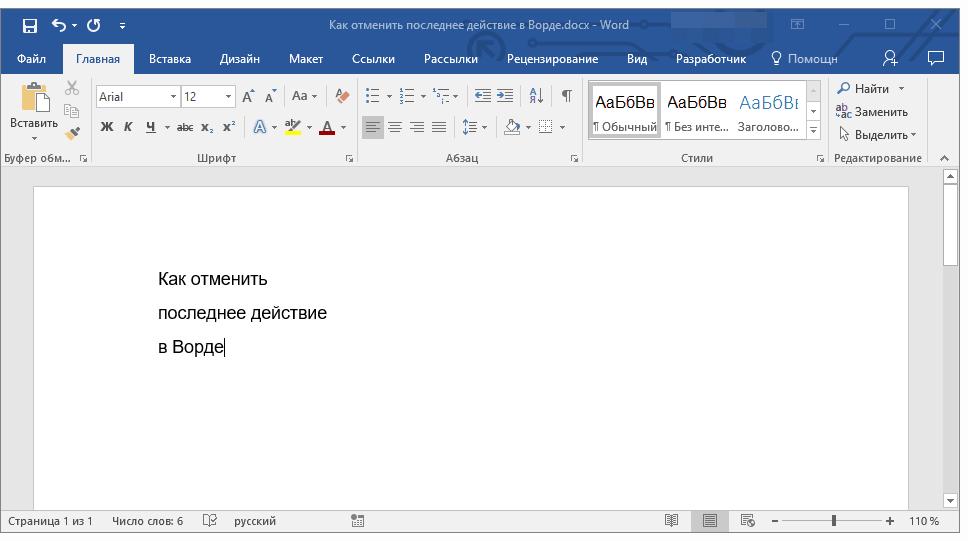 как сделать отмену в word