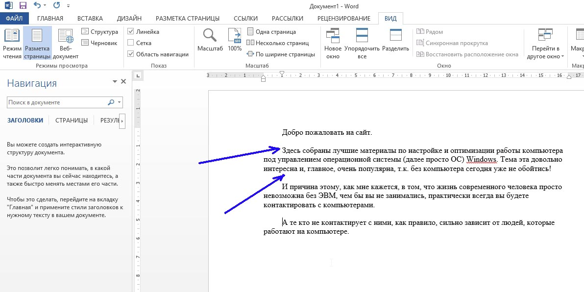 как сделать отступ красной строки в word 2013