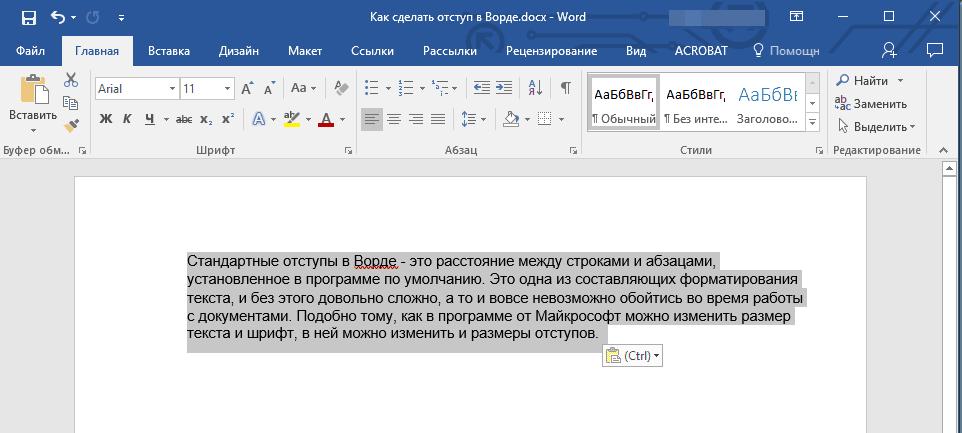 как сделать отступ в документе word