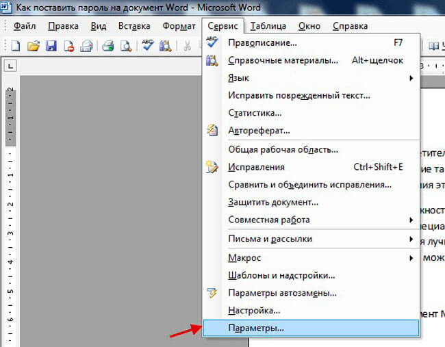 как сделать пароль на файл word