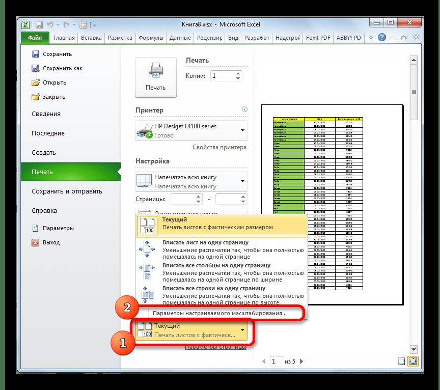 как сделать печать на компьютере в excel