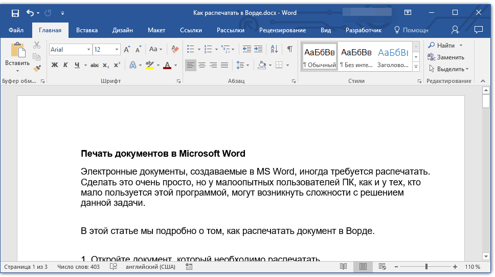 как сделать печать в microsoft word