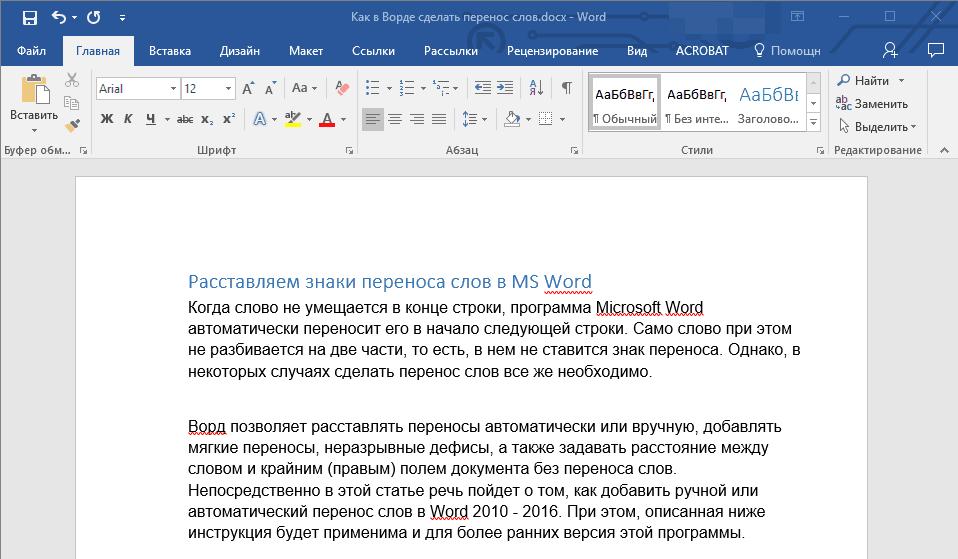 как сделать перенос строки в word без интера