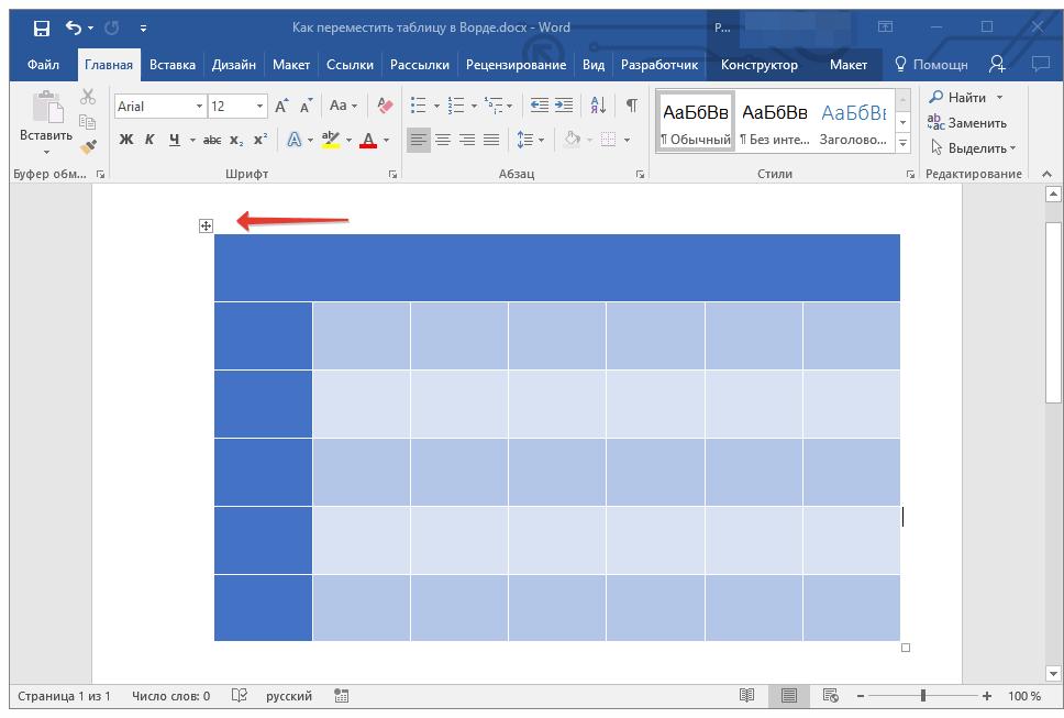 как сделать перенос таблицы в word