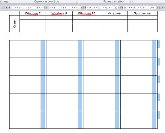 как сделать перевернутую таблицу в word