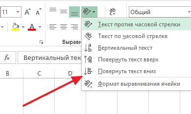 как сделать перевернутый текст в excel
