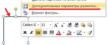 как сделать перевернутый текст в word 2007