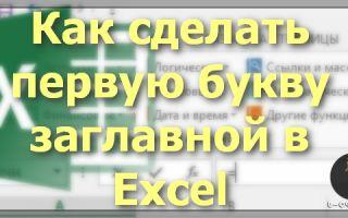 как сделать первую букву текста в ячейке excel заглавной
