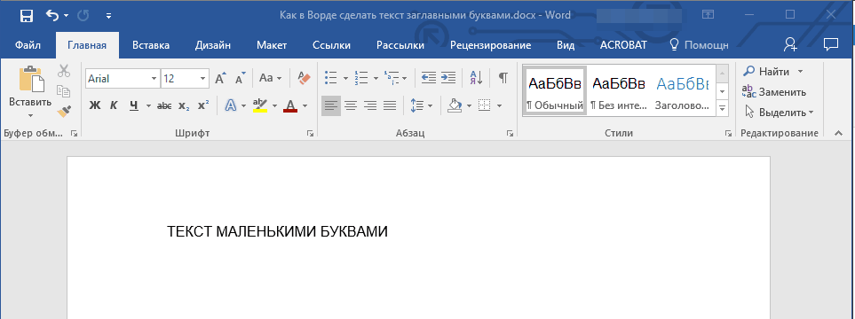 как сделать первые буквы заглавными в word