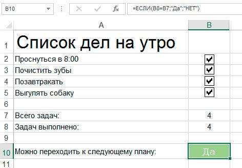 как сделать планировщик в excel