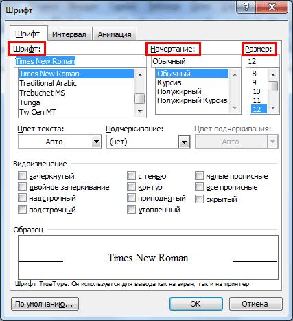 как сделать по умолчанию word 2003