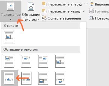 как сделать подложку на одной странице в word 2010