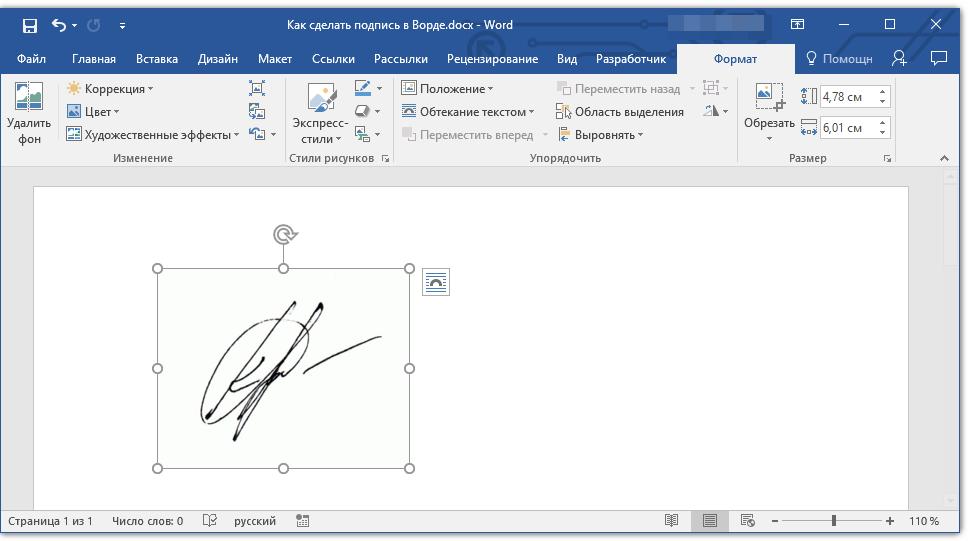 как сделать подпись под строкой в word