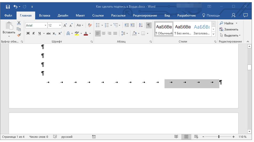 как сделать подпись в word внизу страницы
