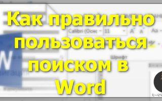 как сделать поиск слов в word