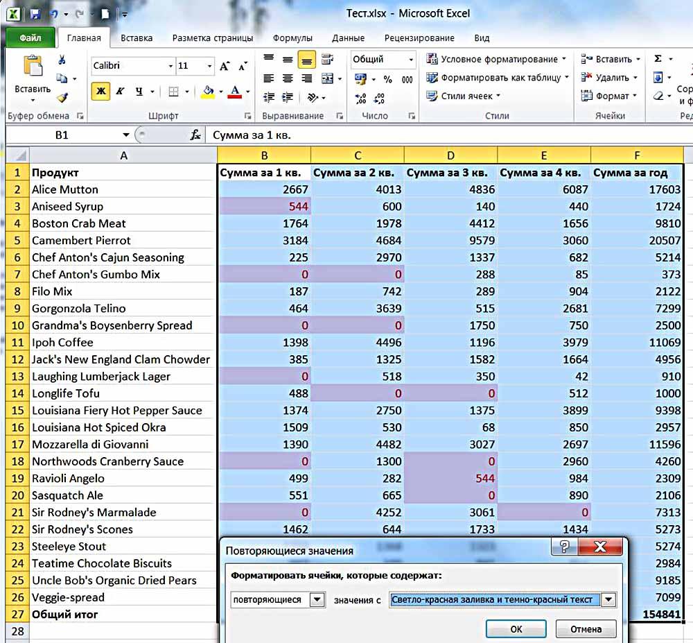 как сделать поиск в excel 2010