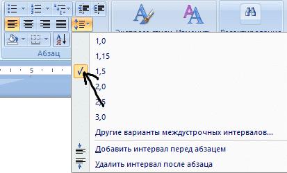 как сделать полуторный интервал в word 2010