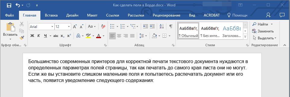 как сделать поля в word 2007