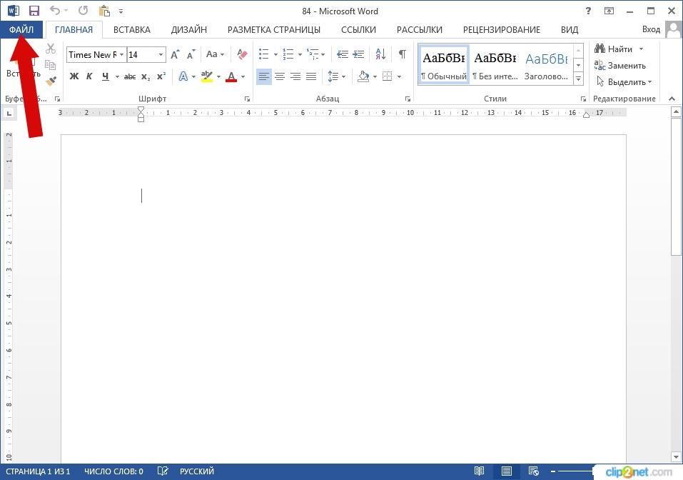 как сделать поля в word 2013