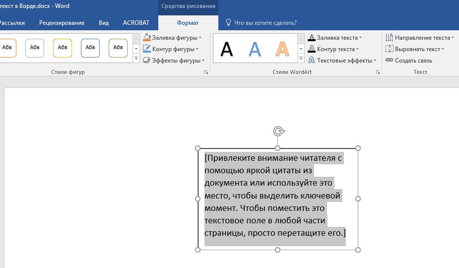как сделать поворот текста в word