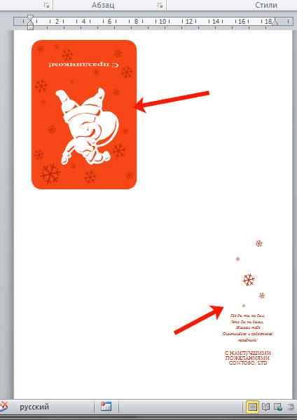 как сделать поздравительную открытку в word