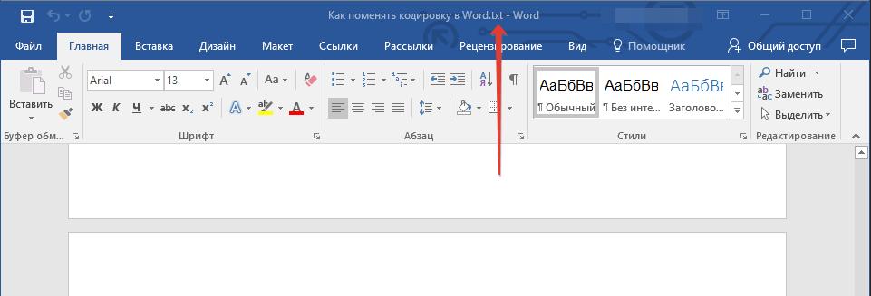 как сделать преобразование файла в word