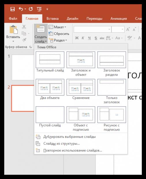 как сделать презентацию через microsoft office word 2007