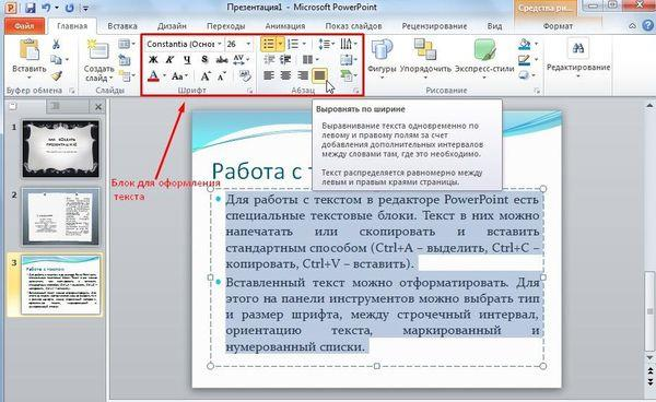 как сделать презентацию на компьютере windows 7 powerpoint