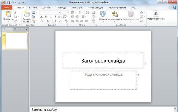как сделать презентацию на ноутбуке windows 7 powerpoint