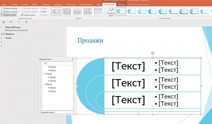 как сделать презентацию в powerpoint быстро