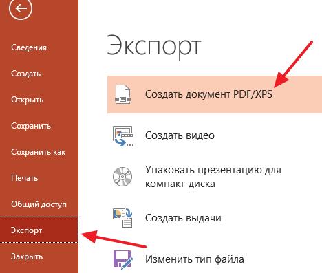 как сделать презентацию в powerpoint в формате pdf