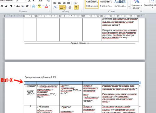 как сделать продолжение таблицы в word 2010