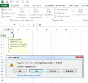 как сделать проверку данных в excel