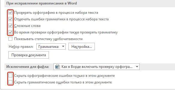 как сделать проверку ошибок в word