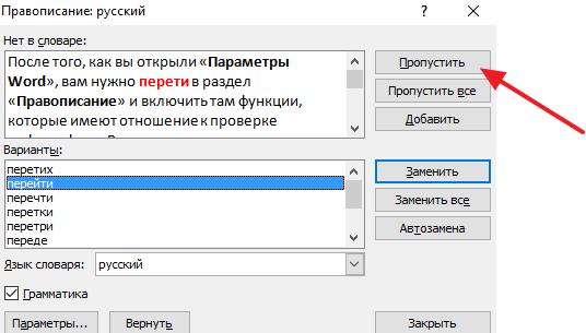 как сделать проверку правописания в word 2010