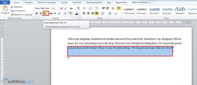 как сделать прямую полосу в word