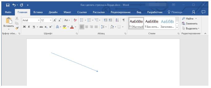 как сделать прямую стрелку в word