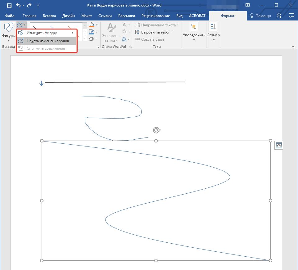 как сделать пунктирную линию в word