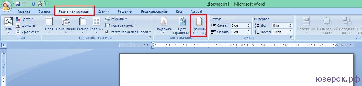 как сделать рамку для оформления текста в word