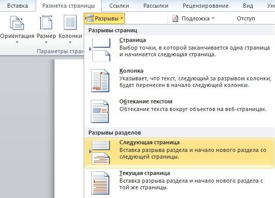 как сделать рамку для практической работы в word