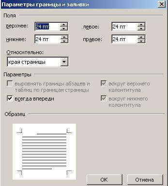 как сделать рамку документ word