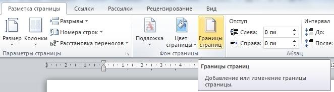 как сделать рамку на странице в word 2003