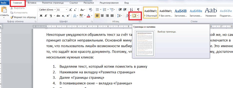 как сделать рамку таблицы в word