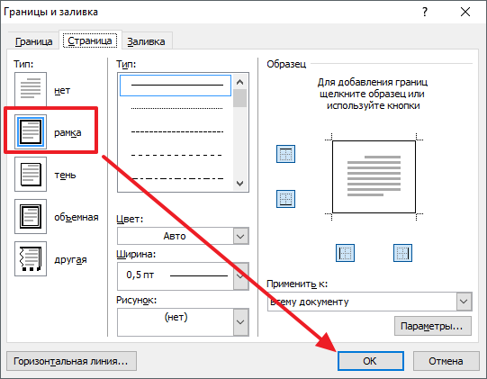 как сделать рамку в программе microsoft office word 2007