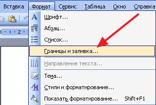 как сделать рамку в word 2003