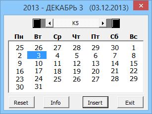 как сделать раскрывающийся список с календарем в excel