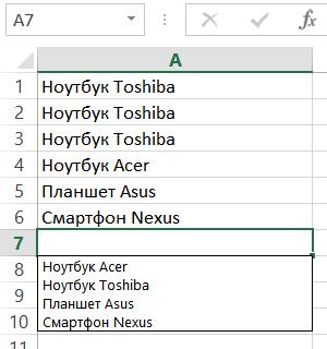 как сделать раскрывающийся список в excel 2007