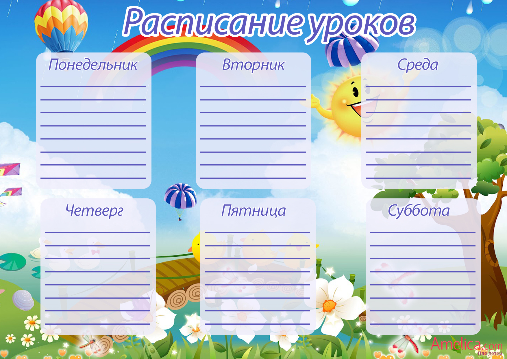 как сделать расписание уроков в word